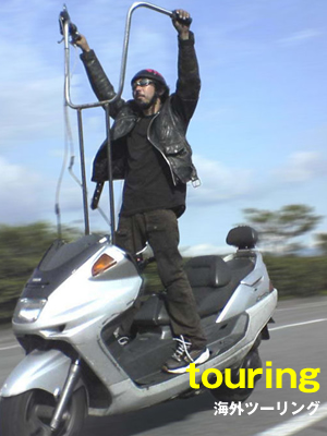touring/海外ツーリング
